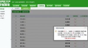 飞天侠采集补丁最新6-6号淘宝网一键自动采集更新