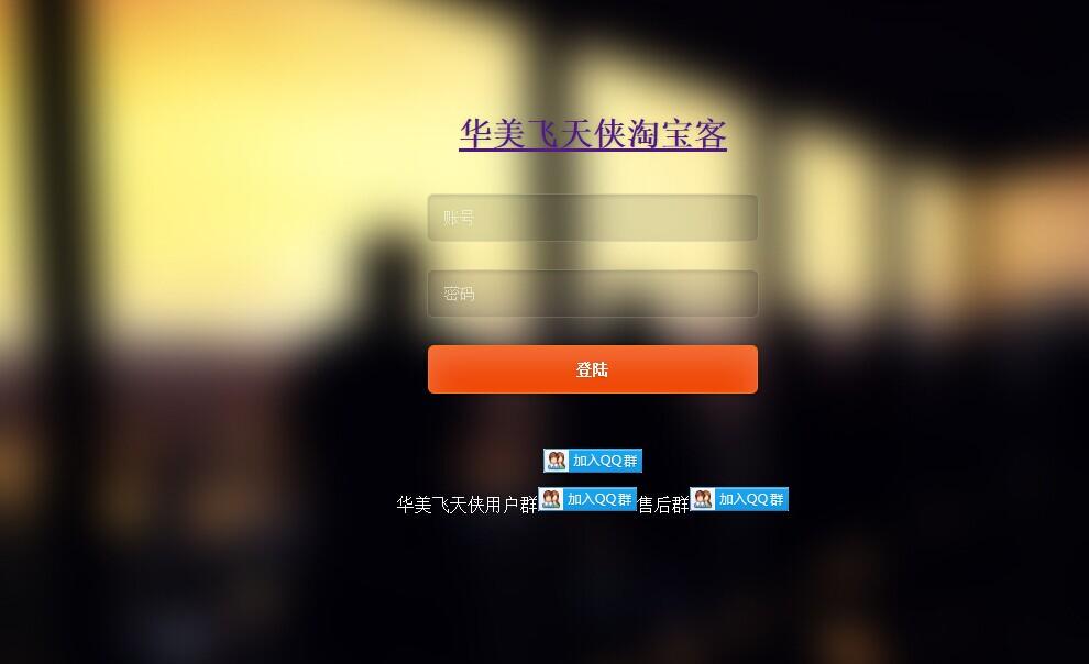 飞天侠6.0独家首发完全解密独立api采集