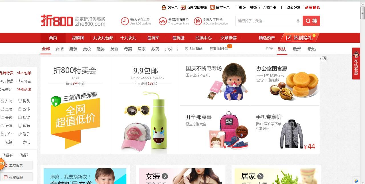 飞天侠仿折800最新版11-29号最新升级版优化模板页面增加品牌团