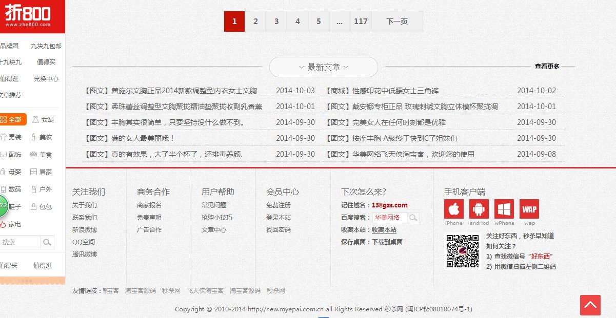 飞天侠折800完美版10-5号增加文章显示