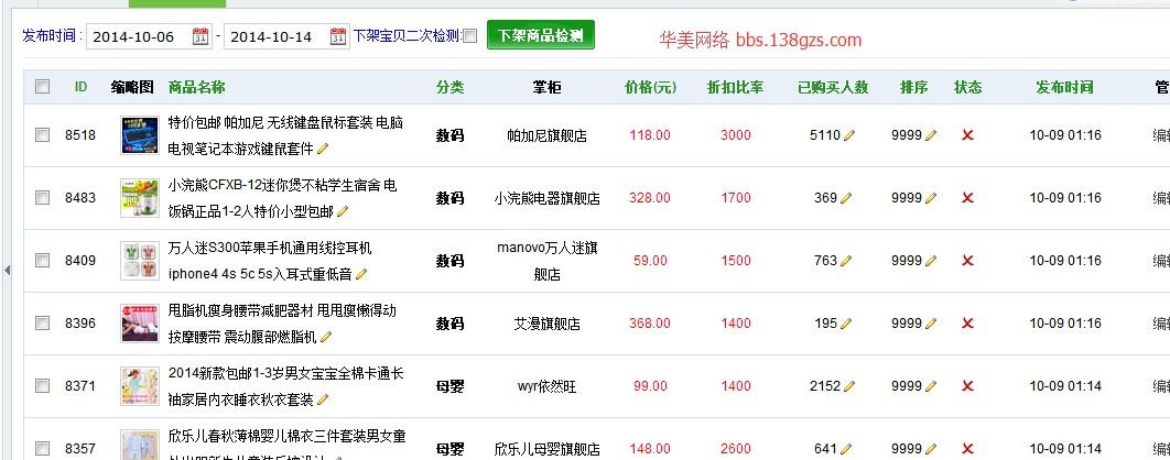 飞天侠6.0增加商品检测功能