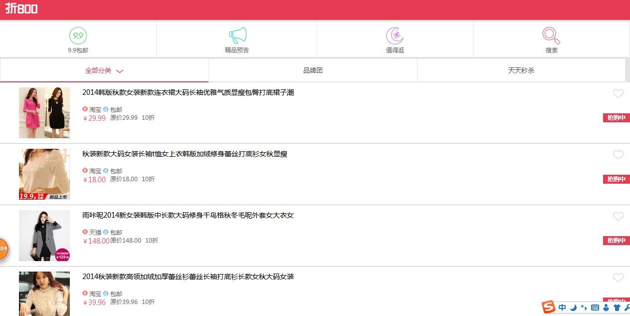 华美飞天侠6.0新版折800淘宝客源码手机版预告