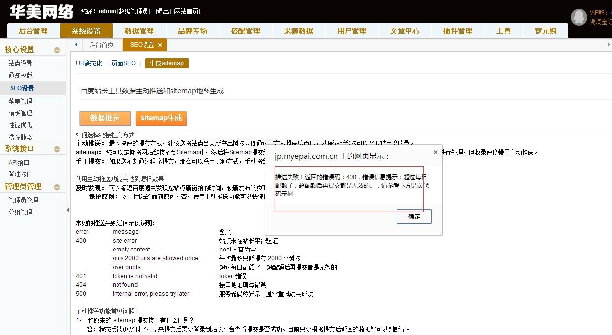 华美飞天侠7.0百度sitemap实时提交快速收录功能