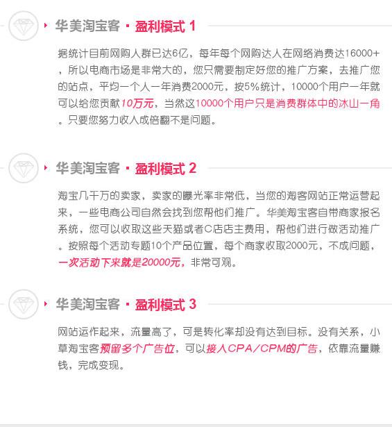 华美飞天侠7.0淘宝客源码盈利模式介绍