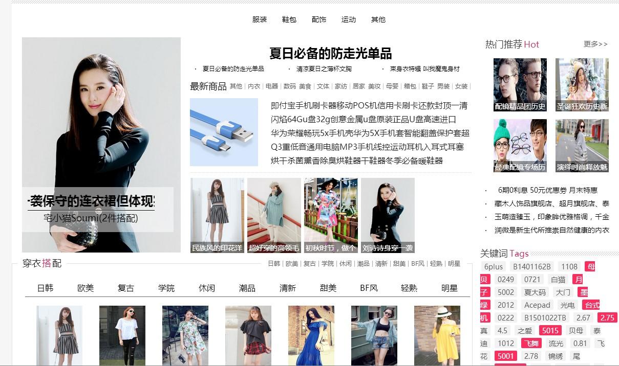 华美飞天侠7.0淘宝客程序新版文章资讯页面