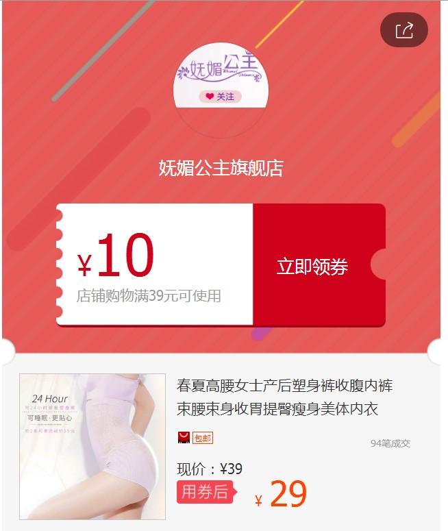 华美飞天侠7.0 html5领券功能以及二合一优惠券测试版