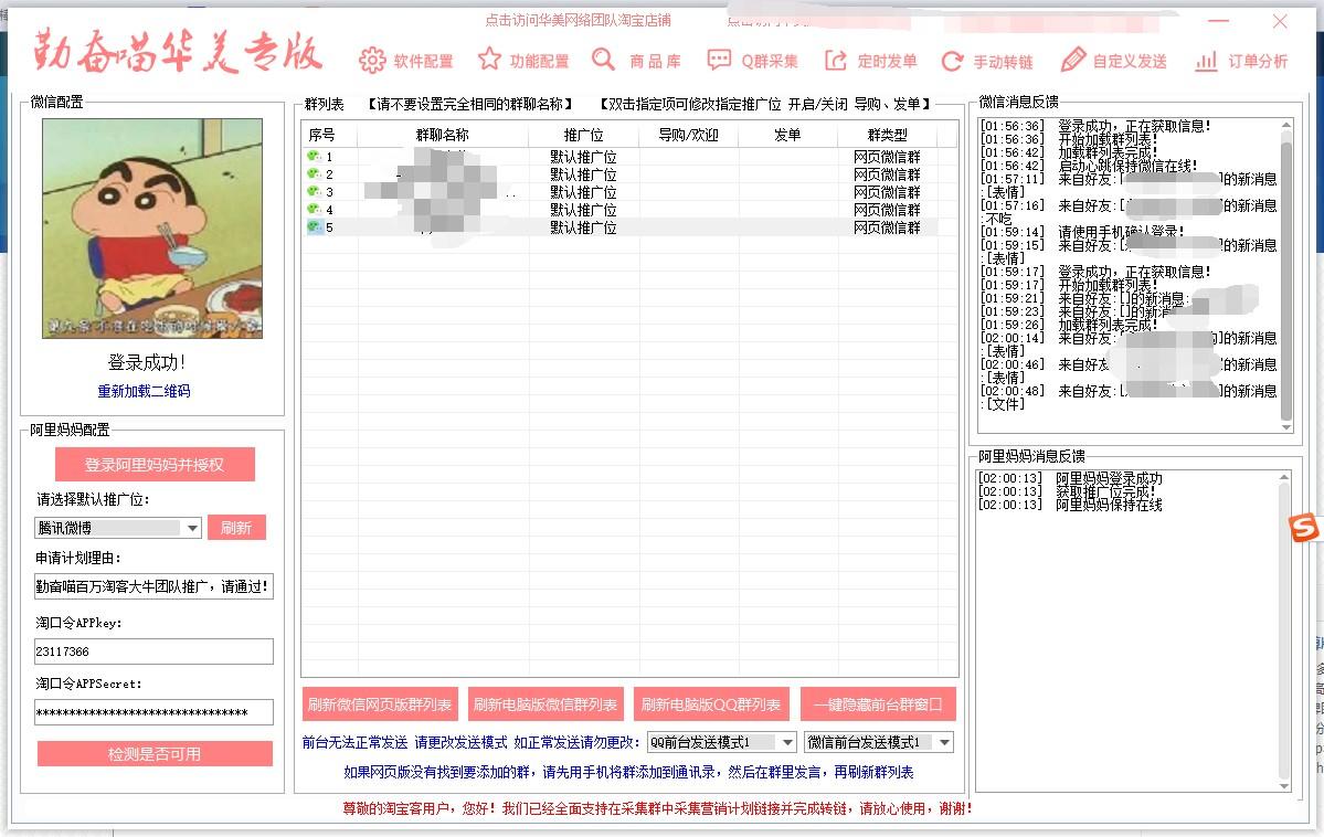 华美淘宝客工具 淘客微信群发工具 最方便的淘客软件