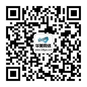 华美微信淘宝客公众系统上线